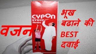Cypon Syrup Review in Hindi | वजन , भूख बढ़ाने की BEST दवाई