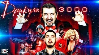 "ТРЕШ ОБЗОР фильма ""ДРАКУЛА 3000"""