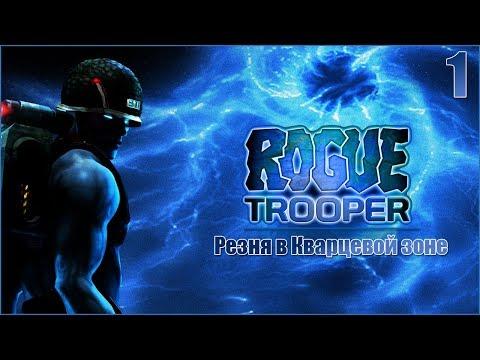 Прохождение Rogue Trooper Часть 1 Резня в Кварцевой зоне