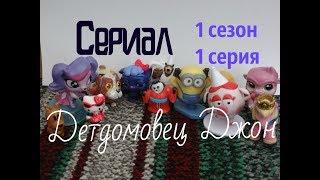 """НОВЫЙ СЕРИАЛ!!! """"Детдомовец Джон"""" 1 СЕРИЯ 1 СЕЗОН!!"""