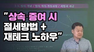 [상속증여세 김금호세무사] 상속ㆍ증여 시 절세방법 + 재테크 노하우
