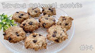 オートミールチョコバナナクッキー|かにみそクッキング /Kanimiso Cookingさんのレシピ書き起こし