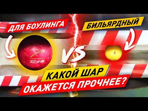 Вопрос: Как запускать шар для боулинга по дуге?