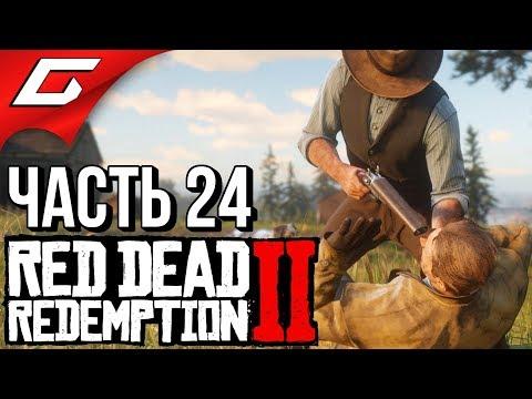 RED DEAD REDEMPTION 2 ➤ Прохождение #24 ➤ НОВЫЙ ЛАГЕРЬ