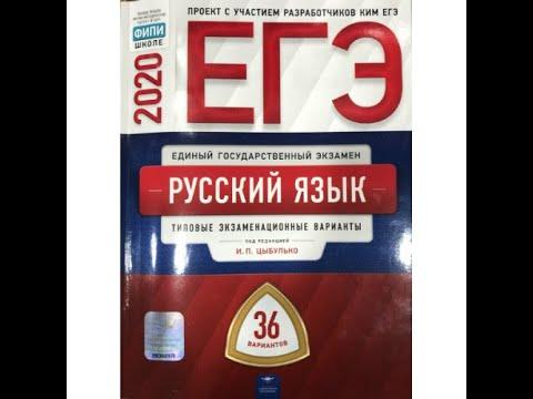 Ege 2020 Russkij Yazyk Cybulko 36 Variantov Otvety Resheniya Sochineniya Zadaniya Skachat Besplatno Youtube