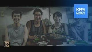 [경제 인사이드] 촬영지·식품 등 인기…'기생충 신드롬' 어디까지? / KBS뉴스(News)