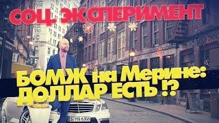 Бездомный на мерседесе попрошайничает) Пранк