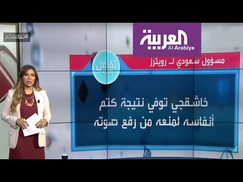 تفاعلكم : تفاصيل بيان السعودية حول خاشقجي وردة فعل الاعلام  - نشر قبل 2 ساعة