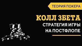 Колл 3бета и Постфлоп. Логика принятия решений. Обучение покеру с нуля