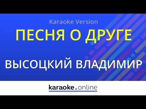Песня о друге - Владимир Высоцкий (Karaoke version)