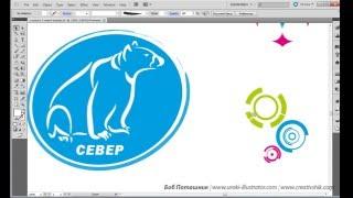 Adobe Illustrator. Урок 11. Группировка и изоляция объектов. (Бориса Поташника)