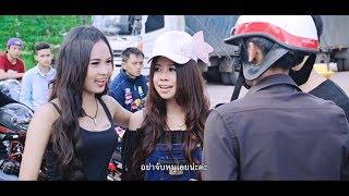เพลงปลอดภัย - วงโอทู F.เจนนี่ นี่ไง [Official MV]
