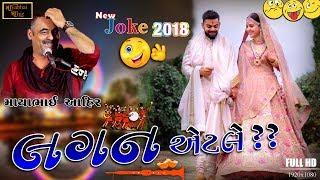લગન એટલે શું ?? | Mayabhai Ahir | LAGAN AETLE SHU ?? | Comedy series 2018 jokes | HD