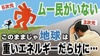 目覚めよ日本人 vol.54「ムー民がいない。このままじゃ地球は重いエネルギーだらけに…。」