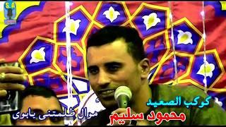 كوكب الصعيد محمود سليم ٍ  موال ظلمتنى يابوى