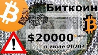 Куда Инвестировать Деньги перед Кризисом. Биткоин $20000 в Июле 2020? Мировой Кризис Всё Отчётливей?