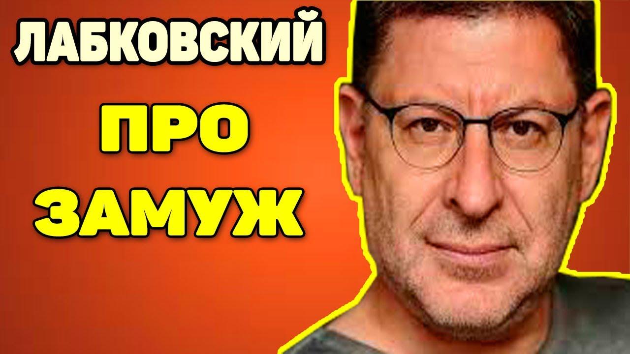 Михаил Лабковский - Про замуж