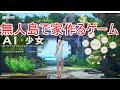 Ai Shoujyo / AI*少女: Gameplay & First Impressions