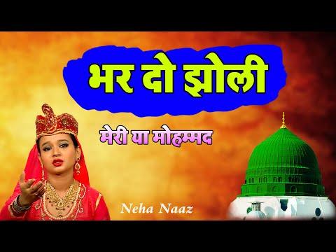 लाइव - भर दो झोली || Bhardo Jholi Meri Ya Mohammad || Neha Naaz || Best Qawwali || Popular Qawwali