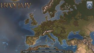 Гайд по Europa Universalis IV - С чего начать?