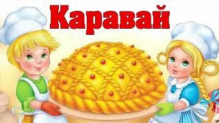КАРАВАЙ - Любимые Русские Народные Песни / Русские Песенки для Детей #песнидлядетей