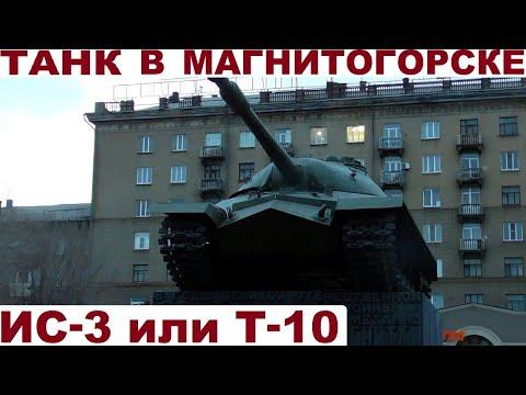 Танк в Магнитогорске: ИС-3, Т-10 и история старой фотографии