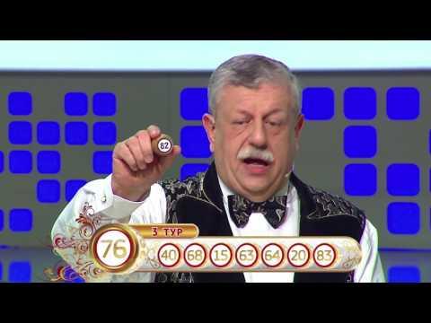 Проверить билет Русское лото, Жилищной лотереи, Золотой