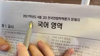2021 4모 국어 채…
