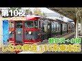 【2017秋紅葉】第10夜・しなの鉄道115系乗車記 / 軽井沢→小諸