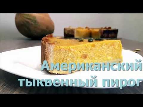 Американский тыквенный пирог. Вкусное осеннее лакомство/American pumpkin pie