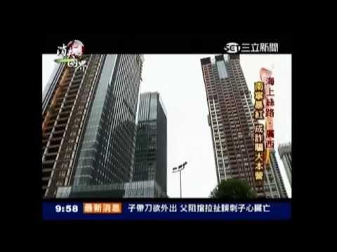 廣西南寧成詐騙老鼠窩~臺灣人騙臺灣人 三立專題報導 - YouTube