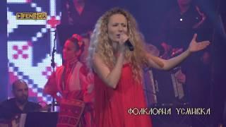 "Деси Добрева - концерт-спектакъла ""Лудо-младо"" / Фолклорна усмивка"