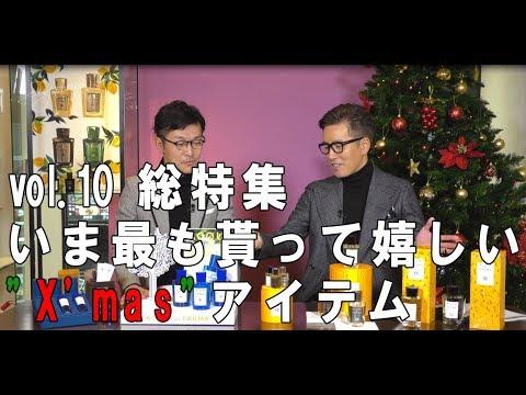 Vol10 話題の香水 ACQUA di PARMA とクリスマスに絶対欲しい注目のアイテム