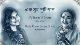 Gambar cover Ek Sur Duti Gaan | Ye Banks & Braes- Usha Uthup | Phule Phule Dhole Dhole- Alka Yagnik
