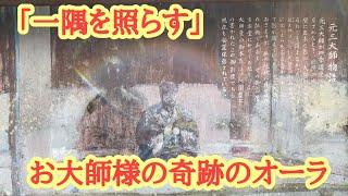 比叡山延暦寺「元三大師堂」において、お大師様の絵像を撮影中、不思議なオーラを撮影できました。