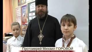 Открытый урок по ОПК. протоиерей Михаил Горовой