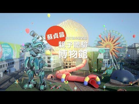 【新'新北 蘇貞昌】一起來!親子體驗博物館!