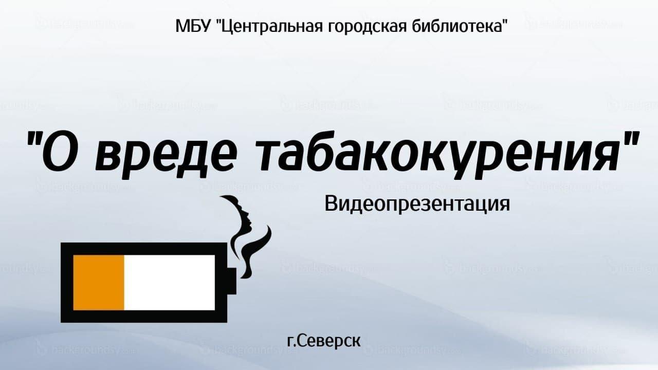 видео о вреде табачных изделий