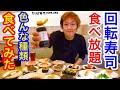 【大食い】回転寿司の食べ放題の色んな種類を食べてみた‼️【MAX鈴木】【マックス鈴木】【Max Suzuki】【かっぱ寿司】