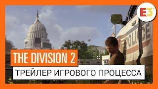 THE DIVISION 2 - ТРЕЙЛЕР ИГРОВОГО ПРОЦЕССА - E3 2018 (4K)