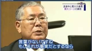 浪速高校校長の関西大学連携への勘違い