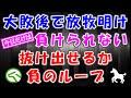 【競馬攻略】大敗後で放牧明け。今日だけは負けられない! 2021.5/8 東京競馬 中京競馬 新潟競 ...