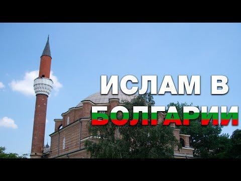 Ислам - традиционная религия Болгарии. Лунный календарь