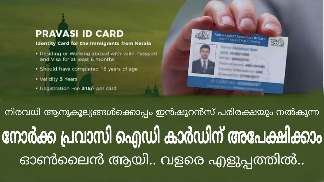 Apply Norka Pravasi Id Card Online Easy Beneficial Youtube