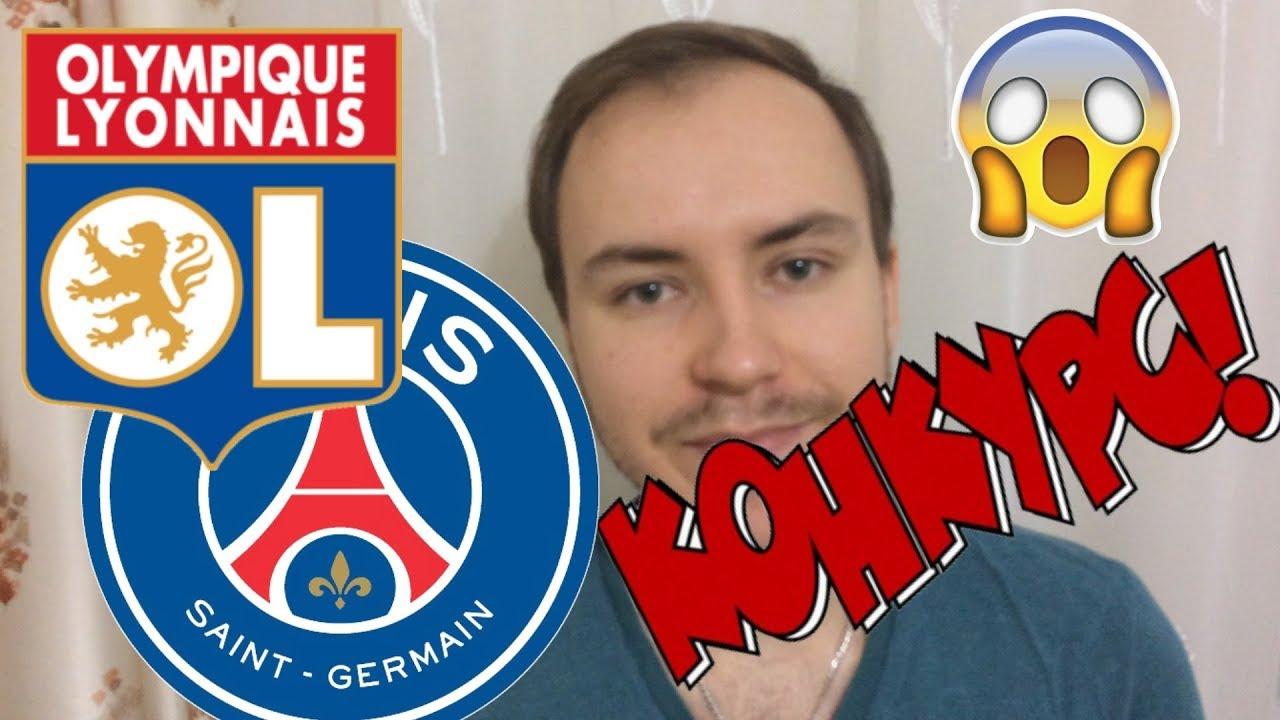 Прогноз на матч Лион - ПСЖ 21 января 2018