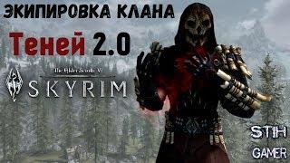 Skyrim SE Экипировка клана Теней 2.0