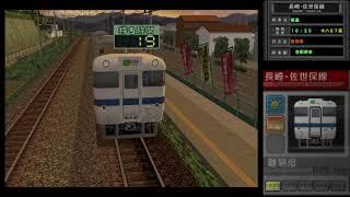 電車でGO! プロフェッショナル2 長崎・佐世保線下り キハ67系普通 ハウステンボス→佐世保 難易度1(エキスパート)