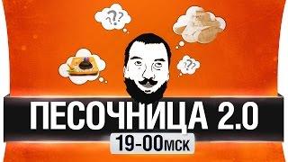 ПЕСОЧНИЦА 2 0    Танки по новому [19 00мск]