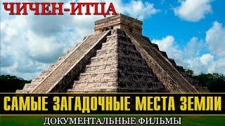 Самые загадочные места Земли - Чичен-Итца (докумен...