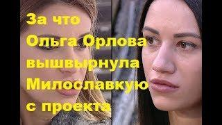 За что Ольга Орлова вышвырнула Милославкую с проекта. ДОМ-2 новости